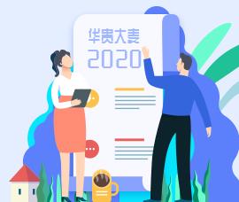 华贵大麦2020定期寿险